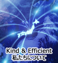 Kind & Efficient K&Eについて